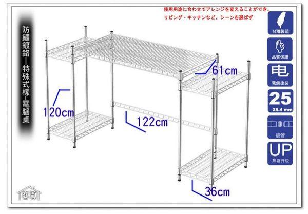 [客尊屋]尊爵型61X194CM多功能電腦桌,鐵力士架,鍍鉻層架,波浪層架,倉儲架,書架[特殊式樣]