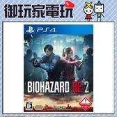 ★御玩家★PS4 惡靈古堡 2 重製版 中文版