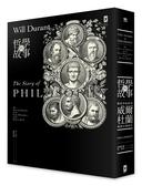 哲學的故事(跨世紀經典,威爾杜蘭暢銷全球鉅作)