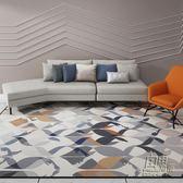 北歐幾何客廳地毯茶幾毯臥室長方形滿鋪現代簡約網紅可機洗可定制igo 自由角落