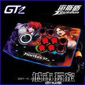 遊戲機 街機97拳皇搖桿 電腦USB遊戲對戰手柄水晶透明 無延遲搖桿 mks生活主義