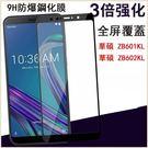 全屏鋼化膜 華碩 ZenFone MAX...