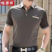 夏裝港風絲光棉中年男士翻領短袖t恤polo衫爸爸裝男裝M-4XL 交換禮物