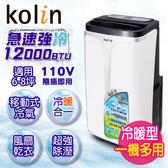 KOLIN 歌林不滴水3-4坪冷專清淨除濕移動式空調KD-301M05*KD301M05下單前先確認是否有貨