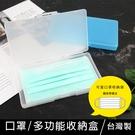 珠友 PB-50069 口罩/多功能收納盒/鉛筆盒/筆袋/文具盒/萬用盒 餐具 盥洗 飾品