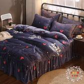 床裙式珊瑚絨四件套簡約風床上用品法萊絨被套加厚冬季床單床罩式XW