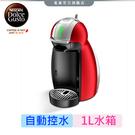 【雀巢】DOLCE GUSTO多趣酷思 咖啡機 Genio2星夜紅