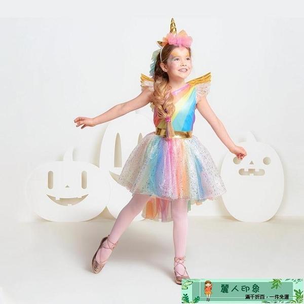 萬聖節衣服 萬聖節兒童服裝女角色扮演cosplay獨角獸連衣裙舞臺表演小馬寶莉 麗人印象 免運