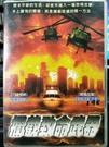 挖寶二手片-H10-006-正版DVD-電影【攔截致命武器】-海瑟瑪莉摩斯登 羅倫佐拉瑪(直購價)