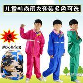 兒童分體雨衣女童防水分體雨褲中小學生雨衣套裝雙層雨衣男童加厚【快速出貨八折優惠】