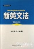 新英文法(18K精裝)