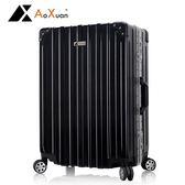 行李箱 旅行箱AoXuan 26吋PC拉絲鋁框箱 雅爵系列 黑色