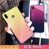 小米 紅米 Note 7 Pro 保護套 漸層玻璃殼 redmi note7 手機殼 保護殼 軟邊 鋼化背蓋 6.3吋 手機套