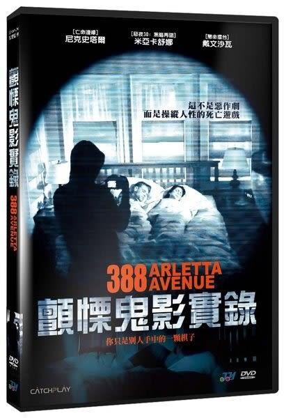 顫慄鬼影實錄 DVD (購潮8)