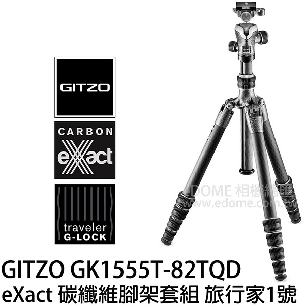 GITZO GK 1555T-82TQD 贈原廠背帶 (24期0利率 免運 總代理公司貨) GT1555T+GH1382TQD eXact 碳纖維三腳架