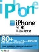 二手書博民逛書店《iPhone SDK開發範例大全.978-986-6761-8