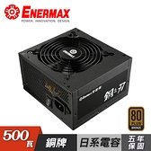 【Enermax 安耐美】銅之刃 500W 80+銅牌 電源供應器