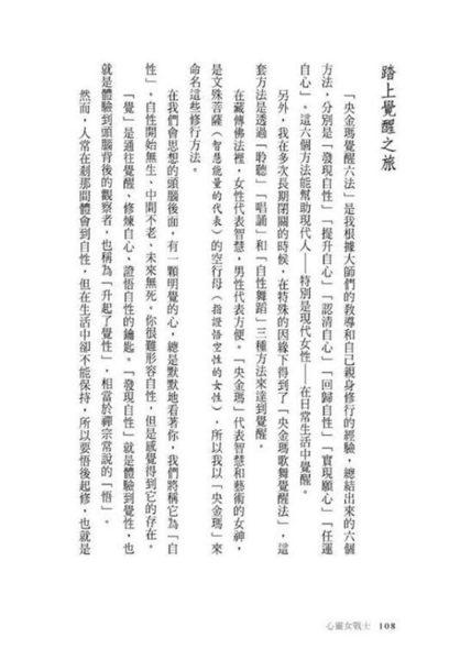 (二手書)心靈女戰士:快樂女人覺醒六法