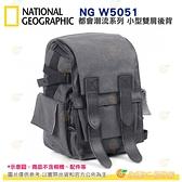 國家地理 National Geographic NG W5051 都會潮流系列 小型雙肩後背 相機包 攝影包 公司貨