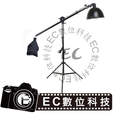 【EC數位】攝影棚套裝組 頂燈橫支架+2米燈架+E27燈座+燈罩 高角度補光 多角度 髮絲光補光燈罩組