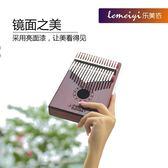 拇指琴拇指琴卡林巴琴17音抖音琴kalimba手指琴手撥琴初學 LX 【新品優惠】
