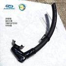 Aropec 台灣製 C型 輕量化 可折 後排水閥 呼吸管 SC-1V-U137