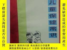 二手書博民逛書店罕見兒童保健常識Y206675 廣東省婦幼保健院編 廣東人民出版