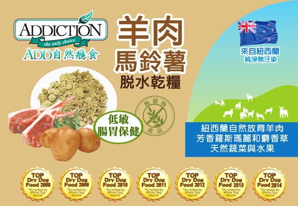 [寵樂子]《紐西蘭Addiction》羊肉馬鈴薯脫水飼料 - 2磅 / 脫水乾糧