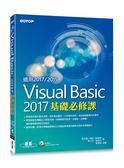 (二手書)Visual Basic 2017基礎必修課(適用VB 2017/2015)