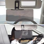 汽車遮陽板 車用遮光板 防眩光遠光燈太陽偏光鏡 nm3138 【Pink中大尺碼】