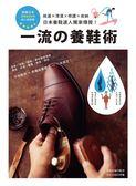 一流的養鞋術:挑選×清潔×修護×收納‧日本養鞋達人獨家傳授!
