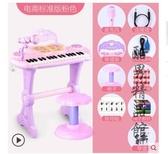 兒童電子琴女孩初學者入門可彈奏音樂玩具寶寶多功能小鋼琴3-6歲1 酷男精品館