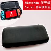 Nintendo 任天堂Switch 專用硬殼包(黑)