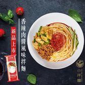 【5包$299免運】小拌麵 香辣肉醬拌麵x5包(3入/包)  員工福利品 有限期限至2019.11
