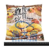 1J3B【魚大俠】FF243強匠優質雞塊含肉率高款(1kg/包)