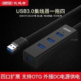 優越者快速usb分線器3.0集線器一拖四usb擴展hubUSB3.0分線器HUB USB擴展口 H