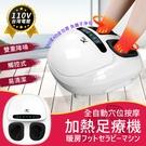 足療機 悅步足療機 家用按摩器 按腳部 穴位儀 揉捏加熱 4D全包覆 足底按摩器腳底 禮物