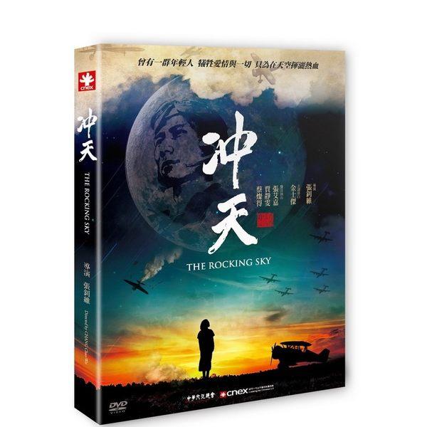 沖天平裝版 DVD (音樂影片購)