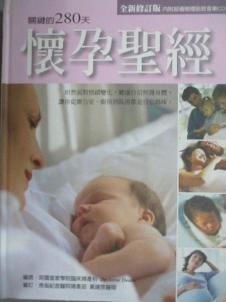 【書寶二手書T7/保健_NLS】懷孕聖經-關鍵的280天_Anne Deans