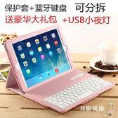 蘋果新品iPad9.7保護套mini4外殼平板air2/3/4/帶藍芽鍵盤pro(七夕情人節)