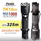 Fenix TK15UE 遠射型戰術手電...