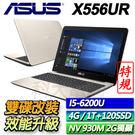 【ASUS華碩】【120G SSD+1TB雙碟改裝版】【再送好康禮】X556UR-0031C6200U 金 ◢15.6吋特規升級筆電 ◣