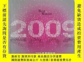 二手書博民逛書店罕見上海電視2009-1A週刊封面年首特別版封底廣告Y26752