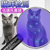 伍德氏燈照貓蘚尿癬真菌檢測手電筒紫外線熒光劑紫光驗鈔燈專用 梦幻小镇「快速出貨」
