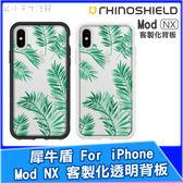 犀牛盾 Mod NX 客製化透明背板 iPhone ixs max ixr ix i8 i7 防摔保護殼 背板 草綠系列 綠葉1