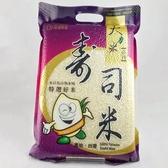【南紡購物中心】【弘昌碾米工廠】大力壽司米-3kgX5包(外銷一等米)