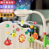嬰兒新生兒搖鈴床鈴音樂旋轉投影滿天星床頭鈴0-6個月3男寶寶女孩【快速出貨限時八折】