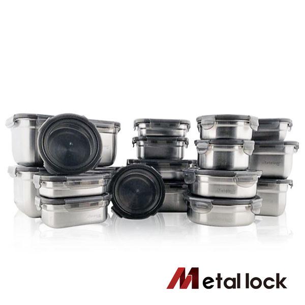 韓國Metal lock 不鏽鋼保鮮盒-17件組