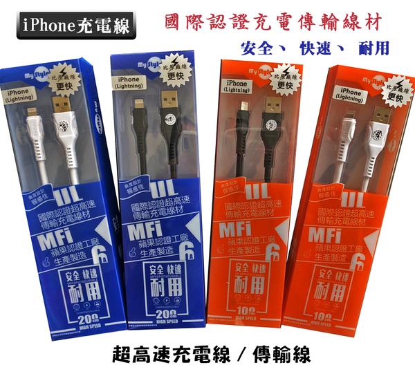 『My Style 蘋果1米充電線』Apple iPhone 7 i7 iP7 MFI 國際認證超高速傳輸充電線材 傳輸線 快充線 100公分