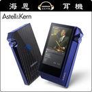 【海恩特價 ing】韓國 Astell & Kern AK240 爵士樂廠牌Blue Note 75周年限量版